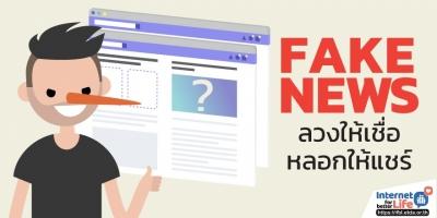 Fake News ลวงให้เชื่อ หลอกให้แชร์
